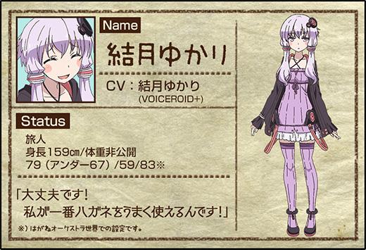 hagaoke_hatu_yukari520