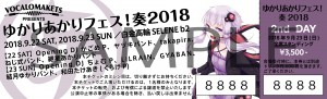 ticket_0923